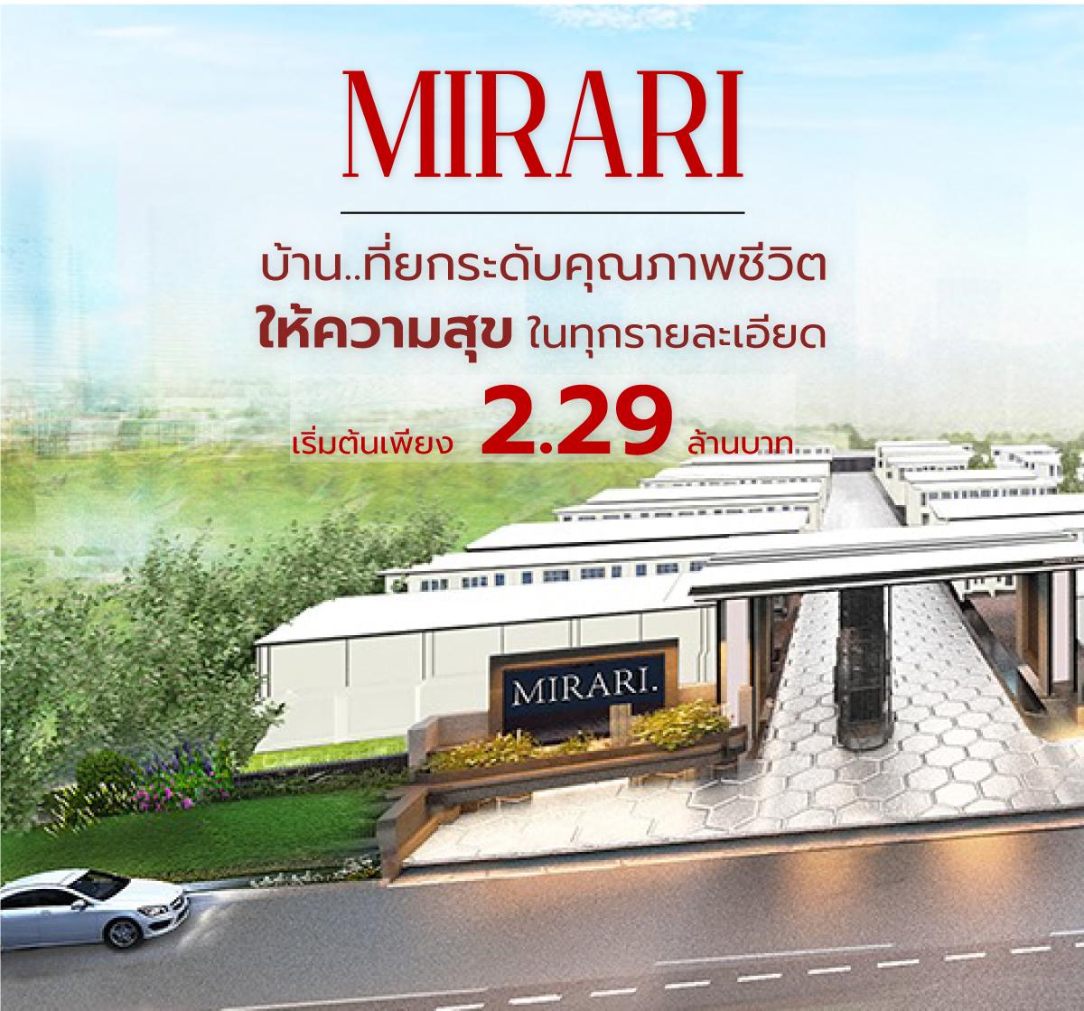 Mirari-Banner-Mobile-01