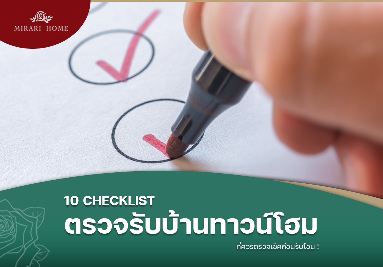10 รายการ Checklist ตรวจรับบ้านทาวน์โฮม ที่ควรตรวจเช็คก่อนที่จะรับโอน!