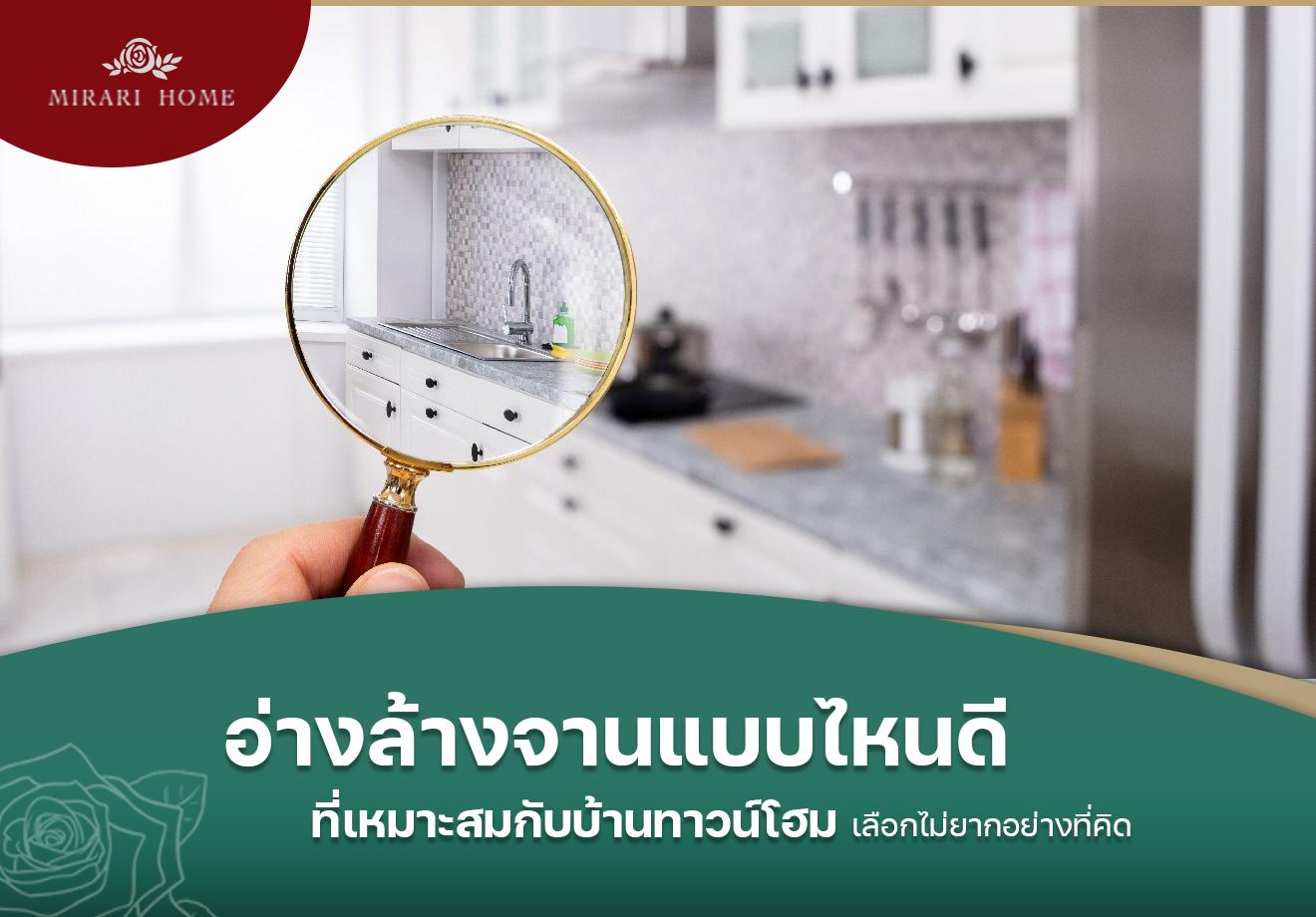 อ่างล้างจานแบบไหนดี ที่เหมาะสมกับบ้านทาวน์โฮม เลือกไม่ยากอย่างที่คิด