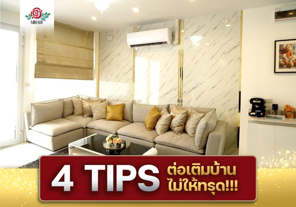 4 TIPS ต่อเติมบ้านไม่ให้ทรุด
